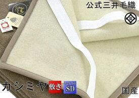 カシミヤ 敷き 毛布 【敷き セミダブル】 公式三井毛織国産 送料無料 A268SD