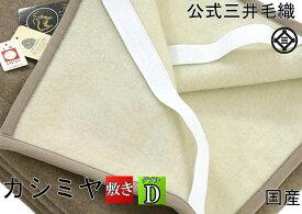 カシミヤ 敷き 毛布 【敷き ダブル】 公式三井毛織国産 送料無料 A268D