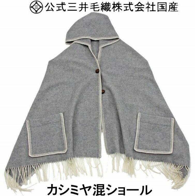 三井毛布 カシミヤ混 ストール/ひざ掛け/かたあて 送料無料 AE521 グレー色