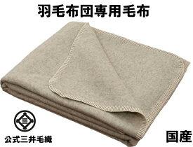 【上掛け毛布】 無染色 ウール綿毛布 洗える 毛布 【サイズ160x200cm】 公式三井毛織 国産 送料無料 E92-2