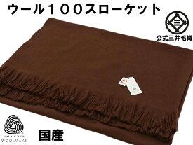 公式三井毛織 国産 ウール100スローケット ウールマーク付き 140x205cm 送料無料 E421kkkkkxx