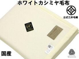 わけあり/よごれ小/特選 ホワイト カシミヤ毛布 シングル 公式三井毛織 国産 送料無料 A1017-3