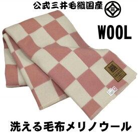 お得お徳/公式三井毛織 洗える メリノ ウール毛布 シングル ピンク色 送料無料 E520