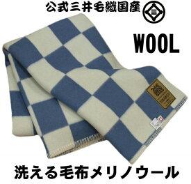 お得お徳/公式三井毛織 洗える メリノ ウール毛布 シングル ブルー色 送料無料 E520