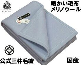 お得お徳/公式三井毛織 メリノ ウール毛布 シングル ブルー色 送料無料 E2927