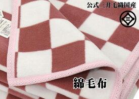 ダブルサイズ 公式三井毛織 厚手 純粋 綿毛布 洗える ロイヤルソフト 四辺コットンへム たて糸横糸も綿 送料無料