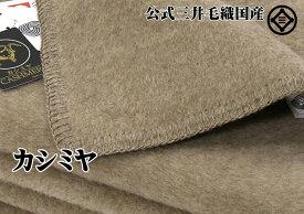 カシミヤ 公式三井毛織国産 カシミヤ毛布(毛羽部) 【シングル】たて糸 メリノウール採用 送料無料