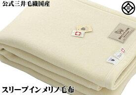 公式三井毛織 スリープイン メリノ ウール毛布 ウールマーク付 140x200cm シングル 二重織り毛布E400 ホワイト 送料無料