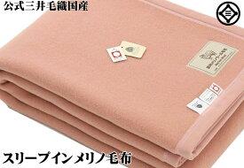 公式三井毛織 スリープイン メリノ ウール毛布 ウールマーク付 シングルサイズ 二重織り毛布E401ピンク色系送料無料