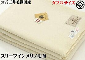 公式三井毛織 スリープイン メリノ ウール毛布 ウールマーク付 ダブル 180x210cm 白色 送料無料