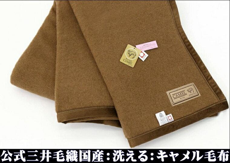 【クイーン】日本製 洗える キャメル毛布 (毛羽部) 【クイーン 210x210cm】 J856Q 送料無料
