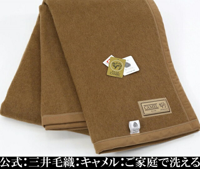 毛布 ひざ掛け 洗える キャメル 毛布 70x100cm 公式 三井毛織 国産 送料無料