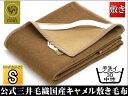 敷き シングル 手洗い 厳選プレミアム キャメル 敷き 毛布 パット 日本製 105x205cmたて糸綿糸 送料無料