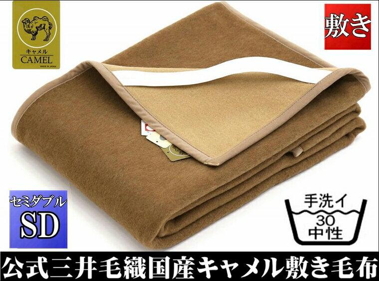 敷き 毛布 セミダブルサイズ 手洗い 二重織り プレミアム キャメル 敷き 毛布 日本製 120x205cmたて糸綿糸 送料無料