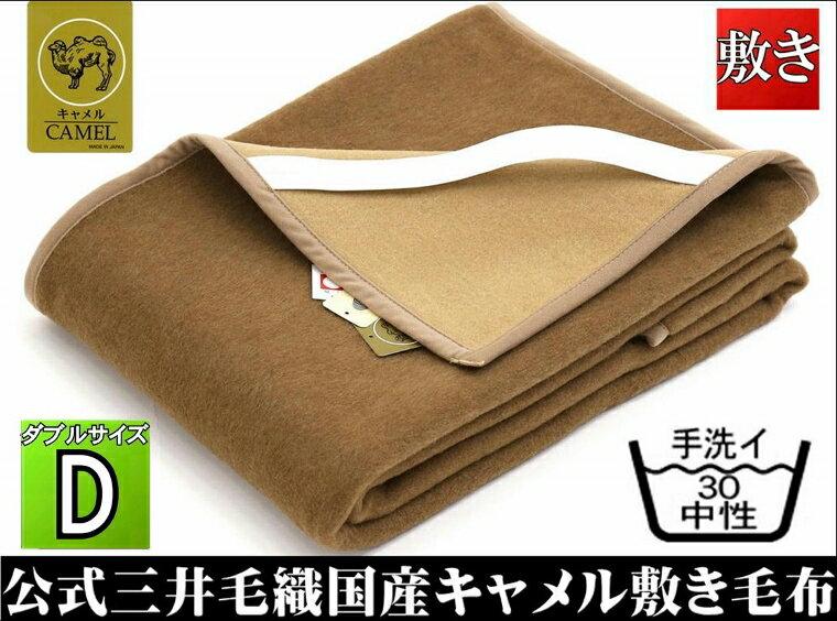ダブル 敷き 毛布 手洗い 二重織り プレミアム キャメル 敷き 毛布パット 日本製 140x205cmたて糸綿糸 送料無料
