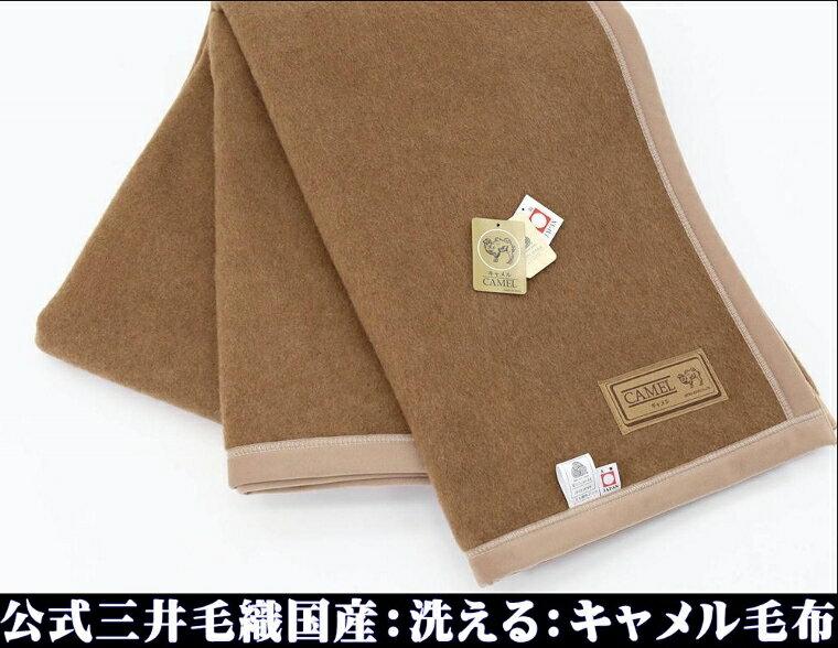 シングルサイズ 三井毛布 洗える プレミアム キャメル毛布 (毛羽部) 【シングルサイズ】ウールマーク付き