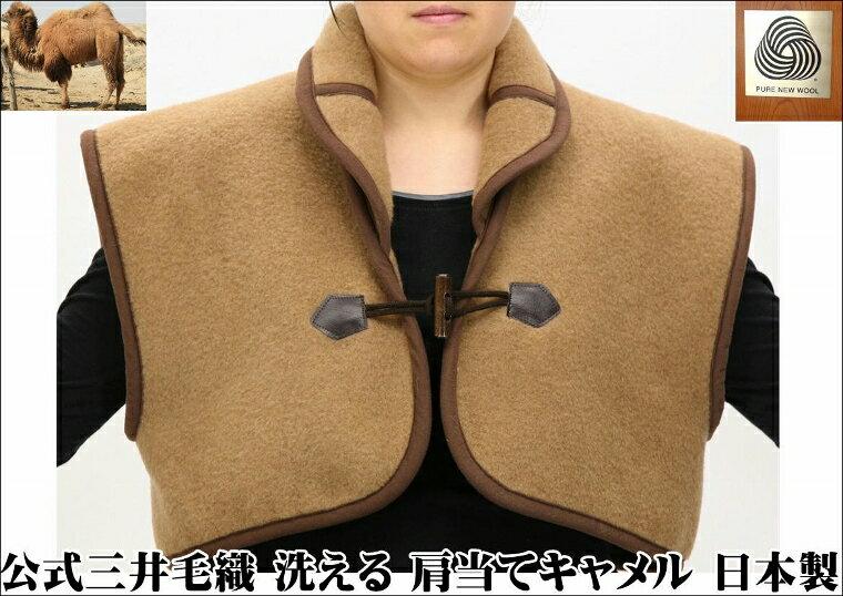 三井毛布 キャメル かたあて/肩当て/かた当て 洗える ウールマーク付き 送料無料