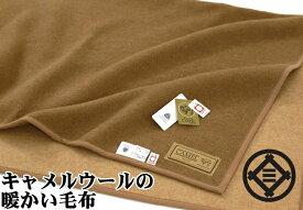 三井毛布 【小判】 キャメル ウール毛布 キャメルウール ウールマーク付き ハーフサイズ 100x140cm 送料無料 J225-2h