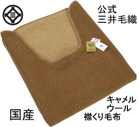 三井毛布 エリくり毛布 キャメルウール ウールマーク付き 送料無料