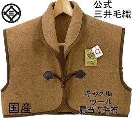 三井毛布 キャメル ウール かたあて 肩当て かた当て 毛布 洗える ウールマーク付き 送料無料 KW703