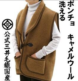 【ポンチョ】 洗える キャメル ウール ベスト 公式三井毛織国産 送料無料 JE620