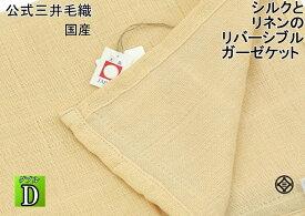 シルクと リネンの三層構造 ガーゼケット ダブルサイズ 日本製 公式 三井毛織 180x190cm 夏用 送料無料 M1624D