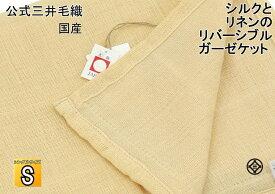 シルクと リネンの三層構造 ガーゼケット シングル 日本製 公式 三井毛織 140x190cm 夏用 送料無料 M1624S