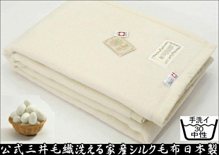 公式三井毛織 洗える 家蚕 シルク毛布 シングルサイズ 140x200cm 二重織り毛布 日本製 送料無料