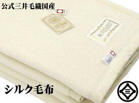 公式三井毛織 洗える 家蚕 シルク毛布 シングル 140x200cm 二重織り毛布 日本製 送料無料