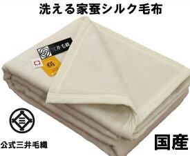 再入荷/公式三井毛織 洗える 家蚕 シルク毛布 シングル 140x200cm 二重織り毛布 日本製 送料無料