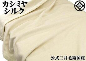 シルク カシミヤ 毛布 温かい毛布 シングルサイズ 【Cashmere/Silk】 公式三井毛織 国産 MX981 送料無料