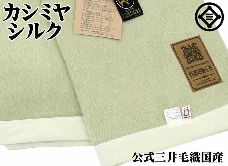 シルク カシミヤ 毛布 シングル たて糸接結糸ウール採用【Cashmere/Silk】公式三井毛織国産 グリーン色 送料無料mx982ga