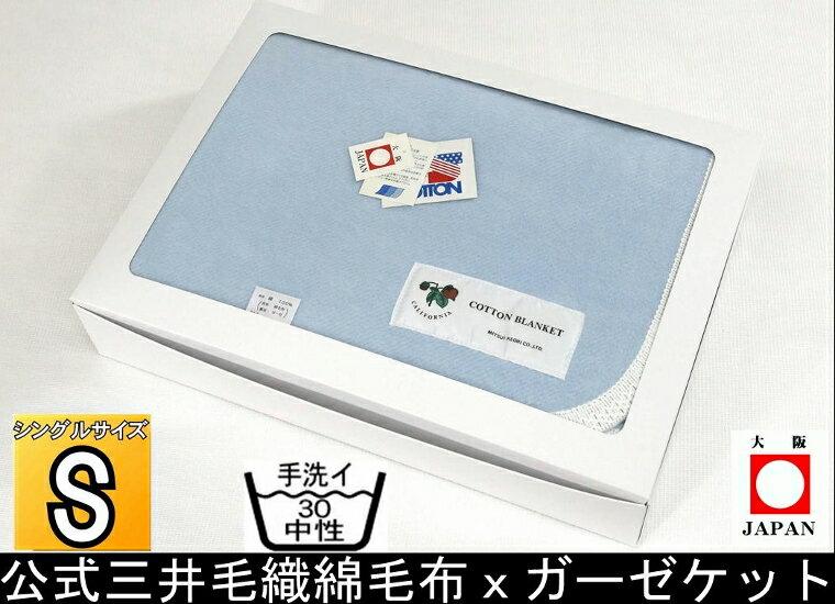 シングル 日本製 綿毛布と ガーゼの リバーシブルケット 公式三井毛織 140x200cm 送料無料 箱入り ブルー色