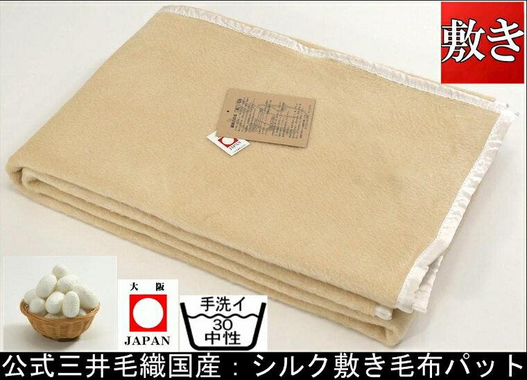 再入荷/公式三井毛織 洗える シルク 敷き 毛布 パット シングル 100x200cm 日本製 送料無料 s454 ベージュ色