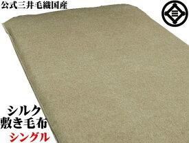敷き シングル 洗える シルク 敷き 毛布 パット 二重織り 105x205cm 公式三井毛織国産 送料無料