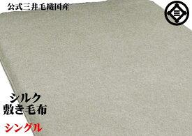 敷き シングル 洗える シルク 敷き 毛布 パット 二重織り 105x205cm 公式三井毛織国産 送料無料 S605