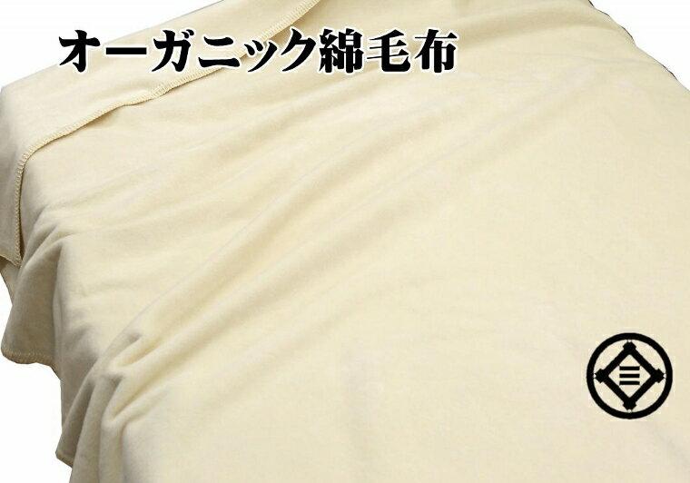 再入荷/三井毛布 シングル オーガニック 綿毛布 縁も綿 たて糸横糸も綿100% 純粋 綿毛布 送料無料