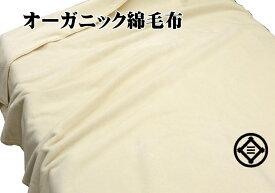 入荷待ち/三井毛布 シングル オーガニック 綿毛布 縁も綿 たて糸横糸も綿100% 純粋 綿毛布 送料無料 OG380