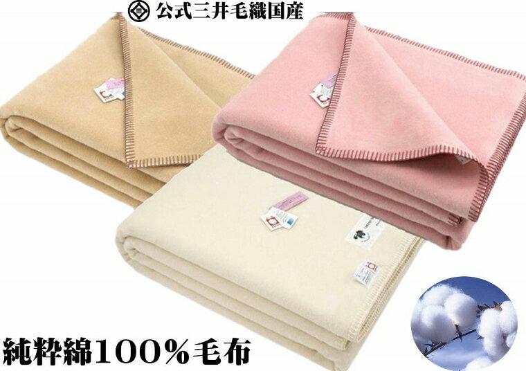 綿毛布 コットン毛布 シングル たて糸も横糸も綿100% 二重織り毛布 綿毛布 公式三井毛織 日本製 送料無料