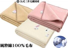 ダブルサイズ/純粋 綿毛布 二重織り毛布 縁もコットン100% 日本製 公式三井毛織 送料無料 SC6127