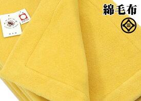 ダブルサイズ 公式三井毛織 やわらか 超長綿 綿毛布 縁も綿100% 送料無料 SC6176D