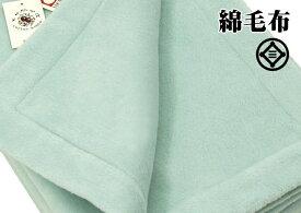 ダブルサイズ 公式三井毛織 やわらか 超長綿 綿毛布 縁も綿100% ブルーグリーン色 送料無料 SC6176D