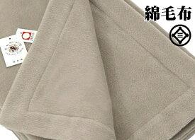 ダブルサイズ 公式三井毛織 やわらか 超長綿 綿毛布 縁も綿100% グレイベージュ色 送料無料 SC6176D