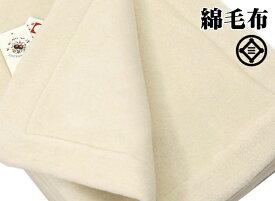 ダブルサイズ 公式三井毛織 やわらか 超長綿 綿毛布 縁も綿100%SC6176Dwhナチュラル白 送料無料