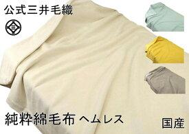キングサイズ 公式三井毛織 やわらか 超長綿 綿毛布 縁も綿100% 送料無料 SC6176 K 4配色