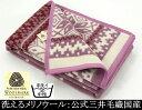 公式 三井 毛織 洗える ウール 毛布 (毛羽部) 140x200 cm 「シングルサイズ」 ウールマーク付 日本製 ローズ色 送料無料