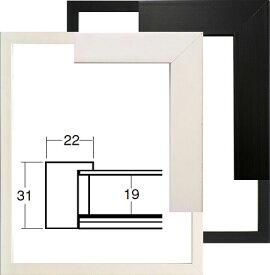 アートボックスフレーム.フレーム.額.デッサン額縁 5660 サイズ8×10 .パールホワイト. 黒