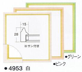 フレーム.額. 4953 色紙額縁(8X9寸) 白,ピンク.グリーン