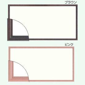 横長額縁. フレーム.額.デッサン額縁 6701 ブラウン、ピンク(サイズ450mmX200mm)