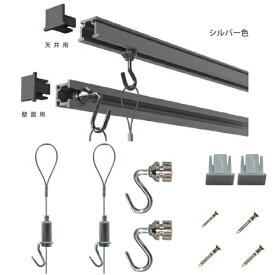 ピクチャーレール セット.C型ピクチャーレールセット1m(シルバー)メーカー 福井金属工芸